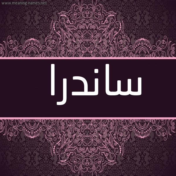 صورة اسم سانْدرا Sandra شكل 4 صوره زخرفة عربي للإسم بخط عريض