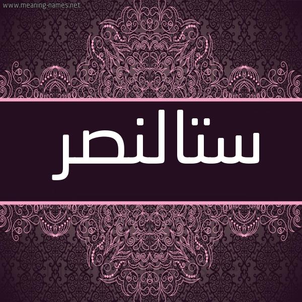 شكل 4 صوره زخرفة عربي للإسم بخط عريض صورة اسم ستالنصر Stalnsr