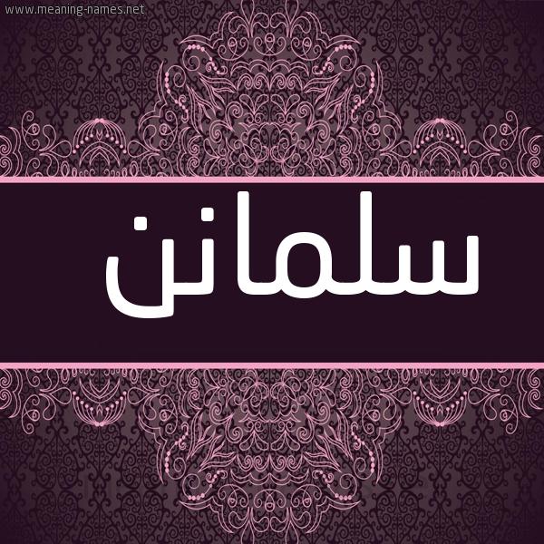 صورة اسم سلمانن Salman شكل 4 صوره زخرفة عربي للإسم بخط عريض