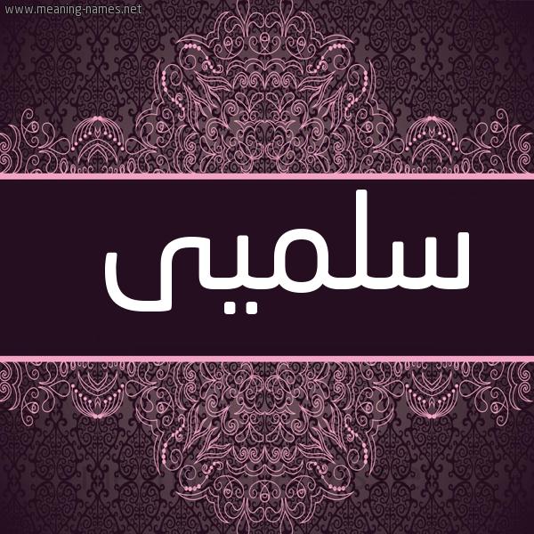 صورة اسم سلميى Salma شكل 4 صوره زخرفة عربي للإسم بخط عريض