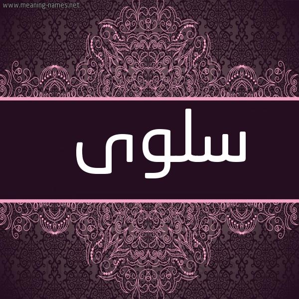 صورة اسم سلوى Salwa شكل 4 صوره زخرفة عربي للإسم بخط عريض