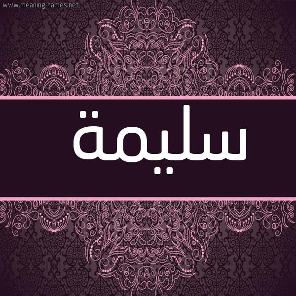 صورة اسم سليمة Slyma شكل 4 صوره زخرفة عربي للإسم بخط عريض
