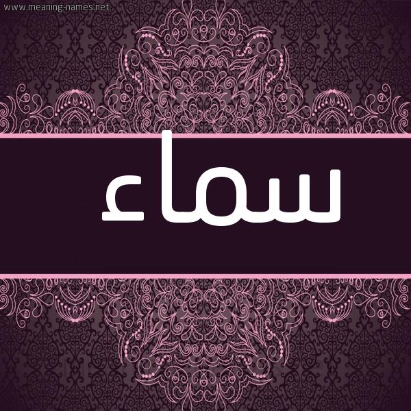 صورة اسم سماء Sma'a شكل 4 صوره زخرفة عربي للإسم بخط عريض