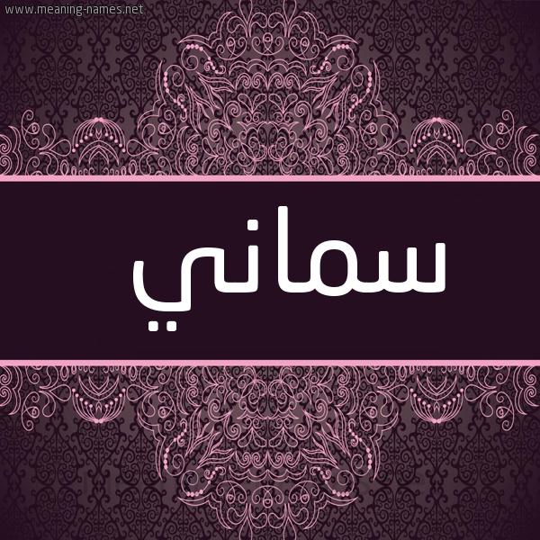 صورة اسم سماني Smany شكل 4 صوره زخرفة عربي للإسم بخط عريض