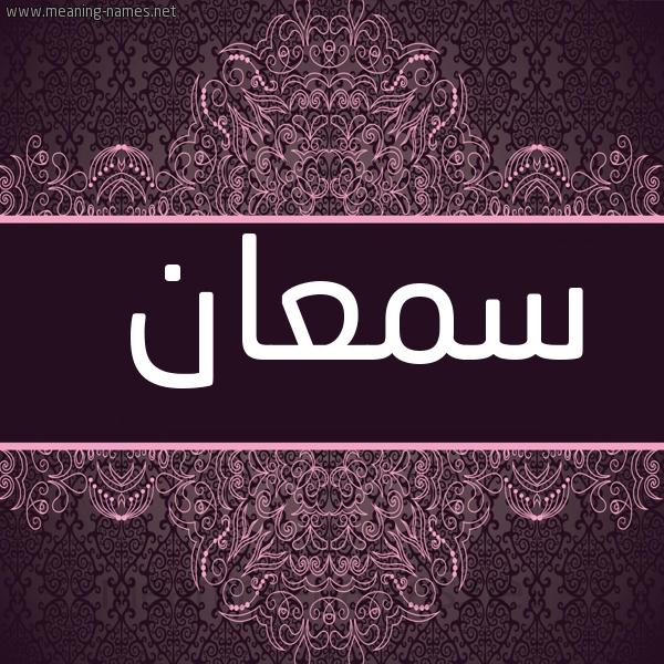 شكل 4 صوره زخرفة عربي للإسم بخط عريض