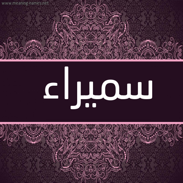 صورة اسم سميراء Smyra'a شكل 4 صوره زخرفة عربي للإسم بخط عريض
