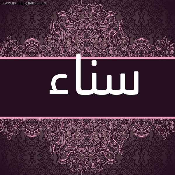 صورة اسم سناء Snaa شكل 4 صوره زخرفة عربي للإسم بخط عريض