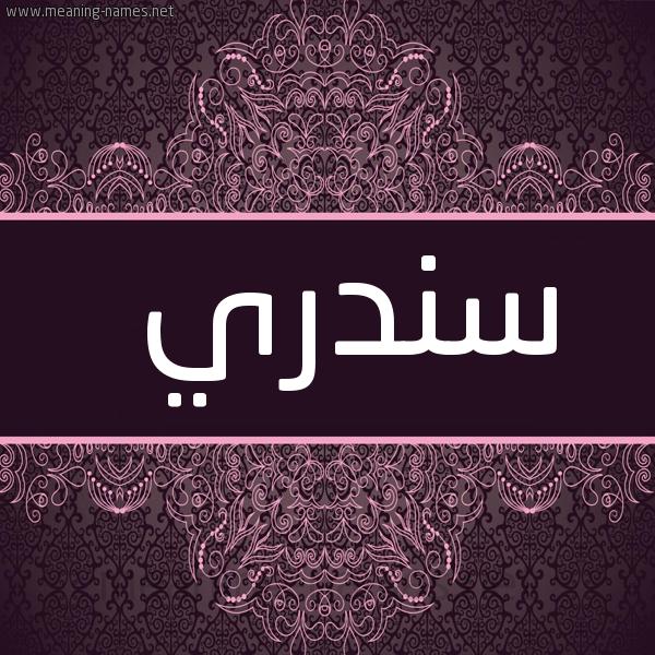 صورة اسم سندري Sndry شكل 4 صوره زخرفة عربي للإسم بخط عريض