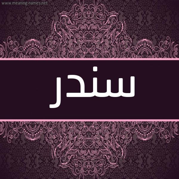 صورة اسم سندر Sndr شكل 4 صوره زخرفة عربي للإسم بخط عريض