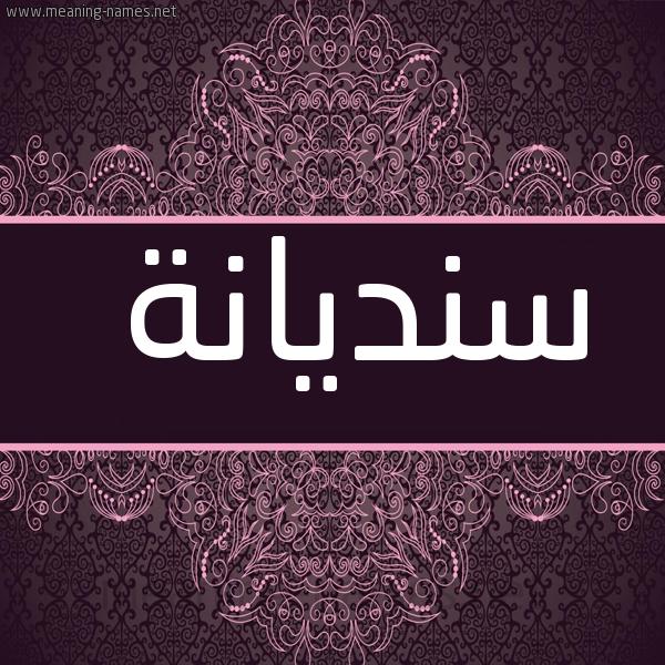 صورة اسم سنديانة Sndyanh شكل 4 صوره زخرفة عربي للإسم بخط عريض