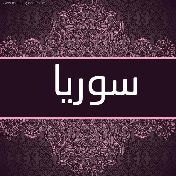 صورة اسم سوريا Syria شكل 4 صوره زخرفة عربي للإسم بخط عريض