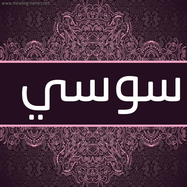 شكل 4 صوره زخرفة عربي للإسم بخط عريض صورة اسم سوسي SOSI