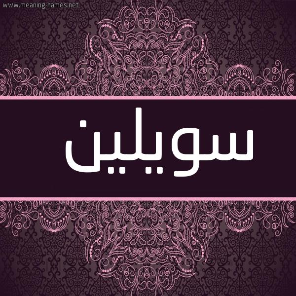 صورة اسم سويلين Soleen شكل 4 صوره زخرفة عربي للإسم بخط عريض