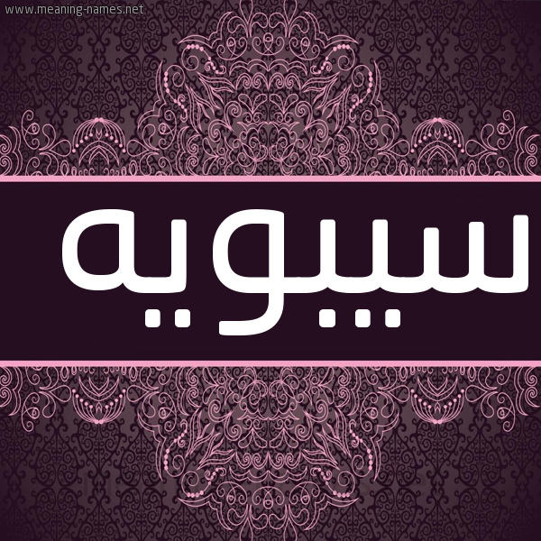 صورة اسم سيبويه Sybwyh شكل 4 صوره زخرفة عربي للإسم بخط عريض