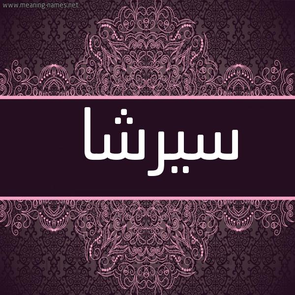 صورة اسم سيرشا sirsha شكل 4 صوره زخرفة عربي للإسم بخط عريض