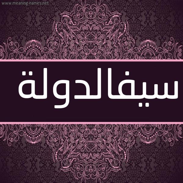 صورة اسم سيفالدولة Syfaldwlh شكل 4 صوره زخرفة عربي للإسم بخط عريض