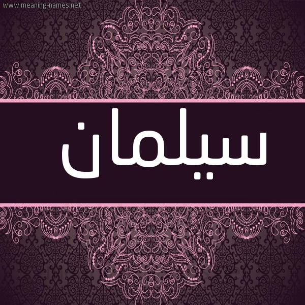 صورة اسم سيلمان silman شكل 4 صوره زخرفة عربي للإسم بخط عريض