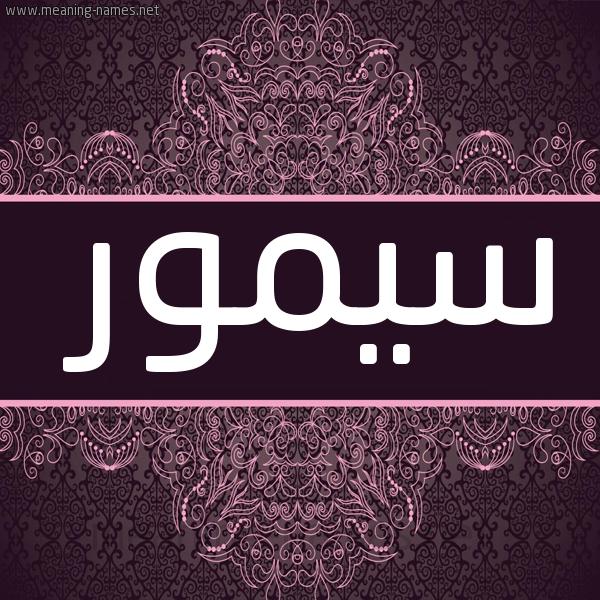 صورة اسم سيمور simour شكل 4 صوره زخرفة عربي للإسم بخط عريض