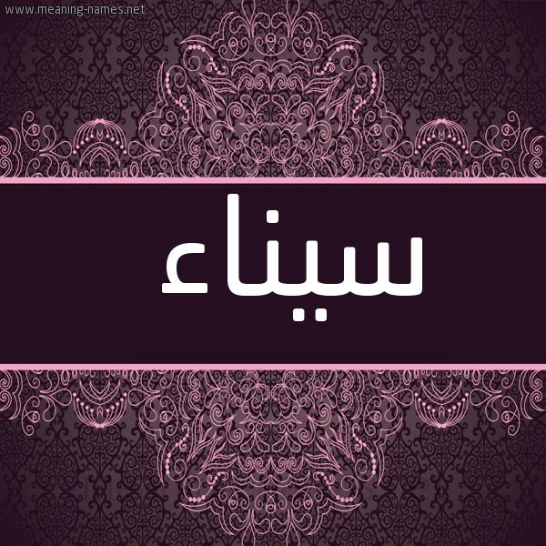 صورة اسم سيناء Syna'a شكل 4 صوره زخرفة عربي للإسم بخط عريض
