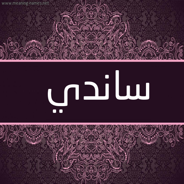 صورة اسم سَانْدي Sandi شكل 4 صوره زخرفة عربي للإسم بخط عريض