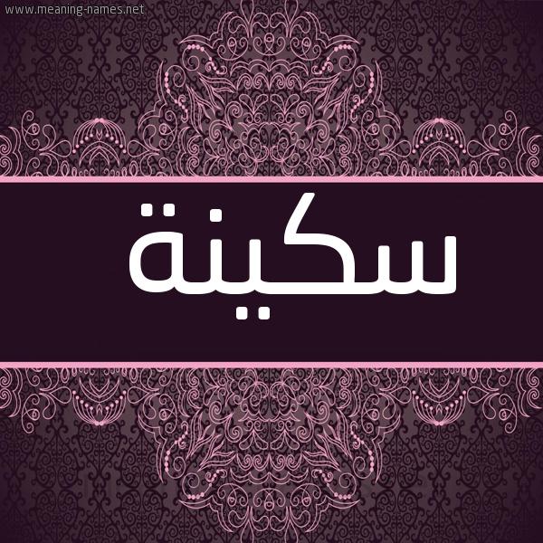 شكل 4 صوره زخرفة عربي للإسم بخط عريض صورة اسم سَكينة SAKINH