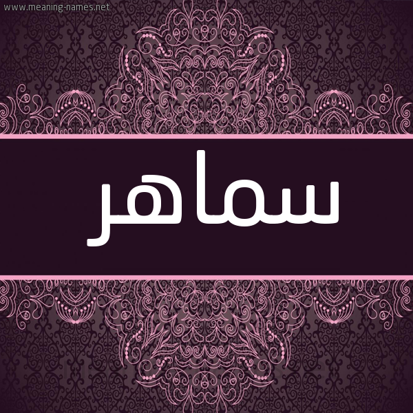 شكل 4 صوره زخرفة عربي للإسم بخط عريض صورة اسم سَماهِر SAMAHER