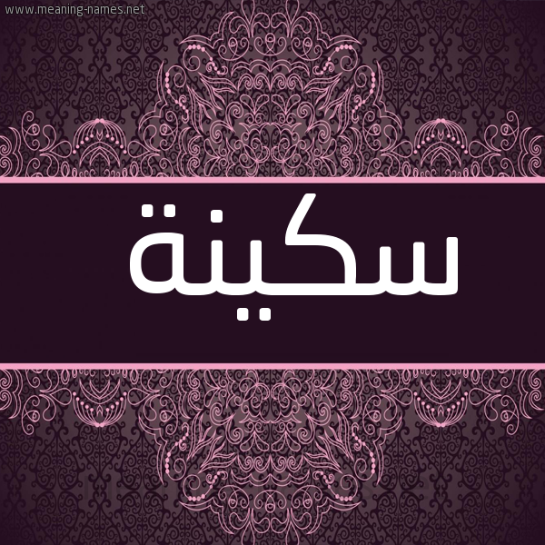 شكل 4 صوره زخرفة عربي للإسم بخط عريض صورة اسم سُكَينة SOKAINH