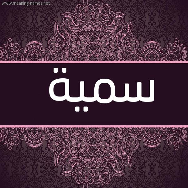 صورة اسم سُمَيَّة Somia شكل 4 صوره زخرفة عربي للإسم بخط عريض