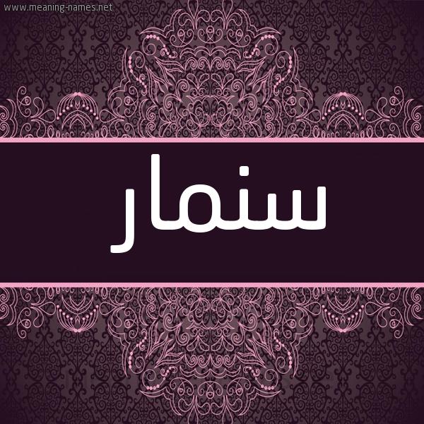 صورة اسم سِنِمّار SENEMAR شكل 4 صوره زخرفة عربي للإسم بخط عريض