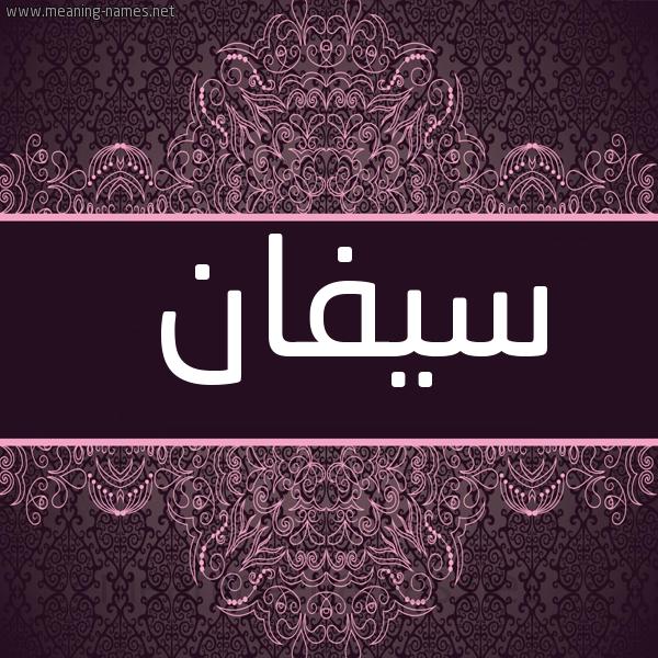 صورة اسم سِيفان SEIFAN شكل 4 صوره زخرفة عربي للإسم بخط عريض