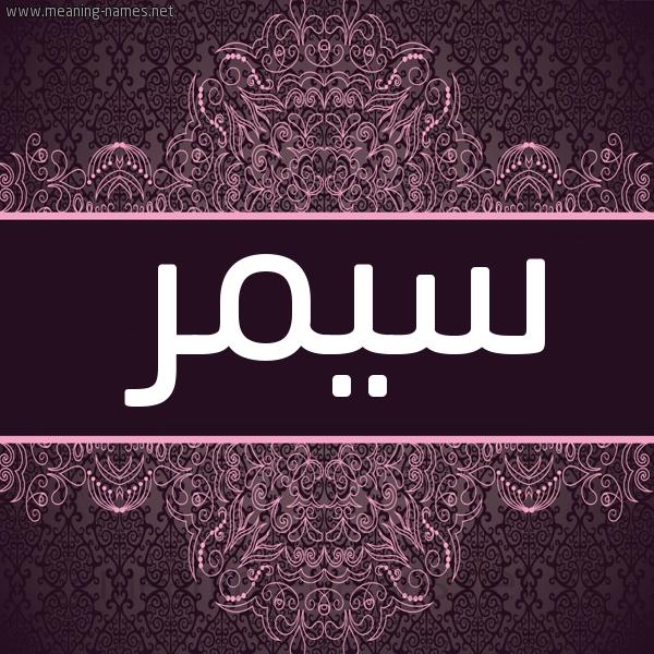 صورة اسم سِيمِر SEIMER شكل 4 صوره زخرفة عربي للإسم بخط عريض