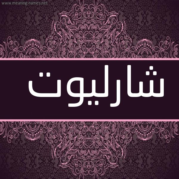 صورة اسم شارليوت Charlotte شكل 4 صوره زخرفة عربي للإسم بخط عريض