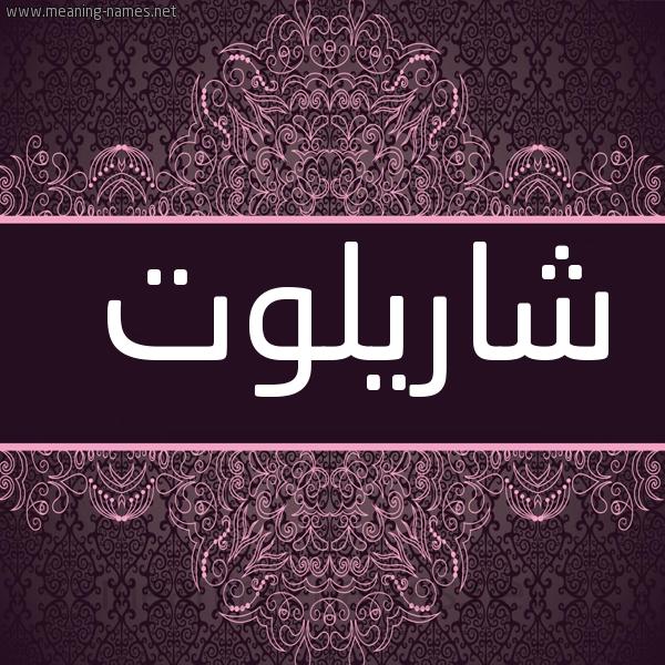 صورة اسم شاريلوت Charlotte شكل 4 صوره زخرفة عربي للإسم بخط عريض