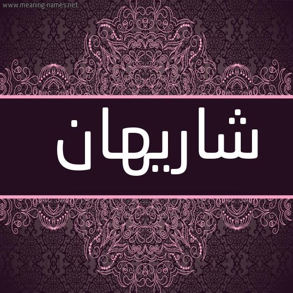 صورة اسم شاريهان SHARIHAN شكل 4 صوره زخرفة عربي للإسم بخط عريض