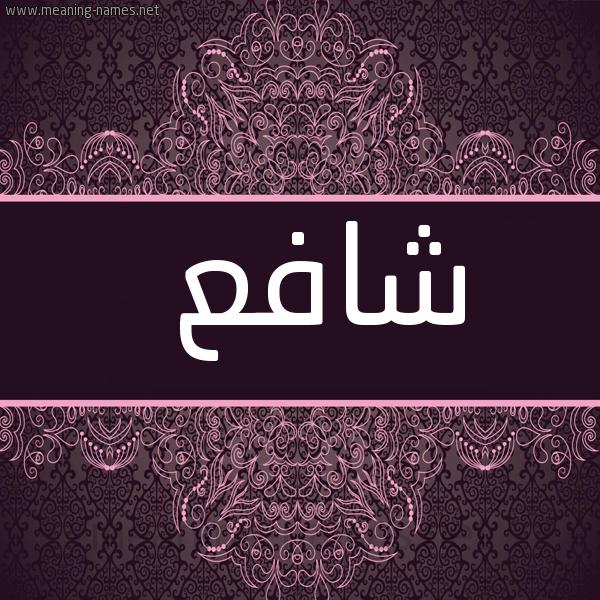 شكل 4 صوره زخرفة عربي للإسم بخط عريض صورة اسم شافِع SHAFEA
