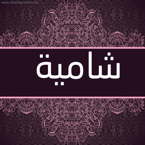 صورة اسم شامية Shamyh شكل 4 صوره زخرفة عربي للإسم بخط عريض