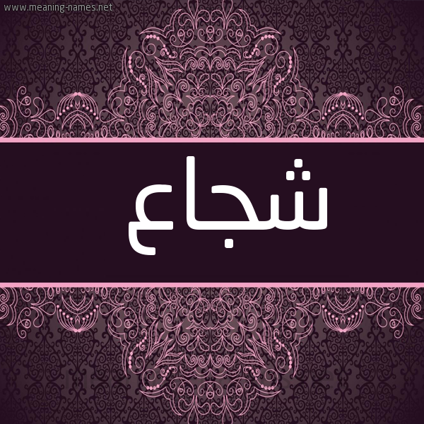 صورة اسم شجاع Shojaa شكل 4 صوره زخرفة عربي للإسم بخط عريض