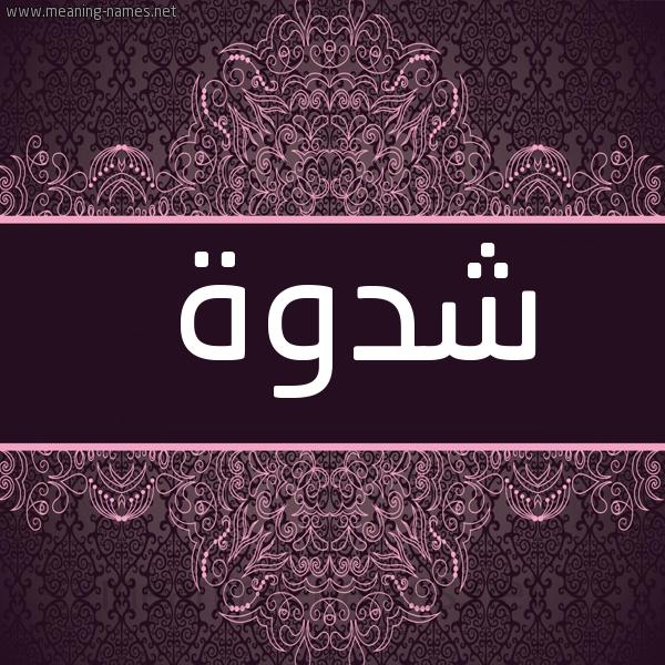 صورة اسم شدوة Shdwh شكل 4 صوره زخرفة عربي للإسم بخط عريض