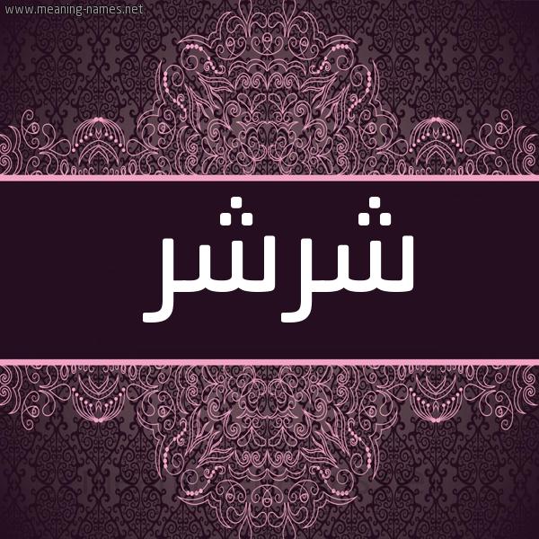 صورة اسم شرشر SHRSHR شكل 4 صوره زخرفة عربي للإسم بخط عريض