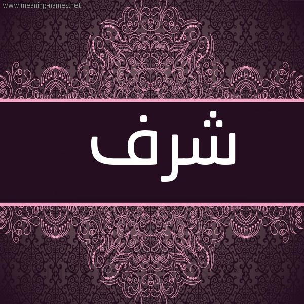 صورة اسم شرف Shrf شكل 4 صوره زخرفة عربي للإسم بخط عريض