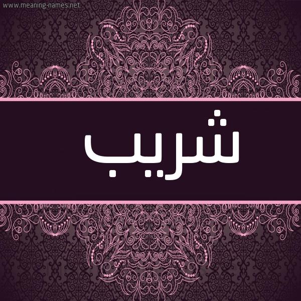 شكل 4 صوره زخرفة عربي للإسم بخط عريض صورة اسم شريب SHRIB