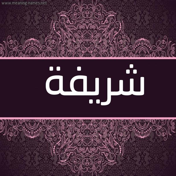 صورة اسم شريفة Shryfh شكل 4 صوره زخرفة عربي للإسم بخط عريض