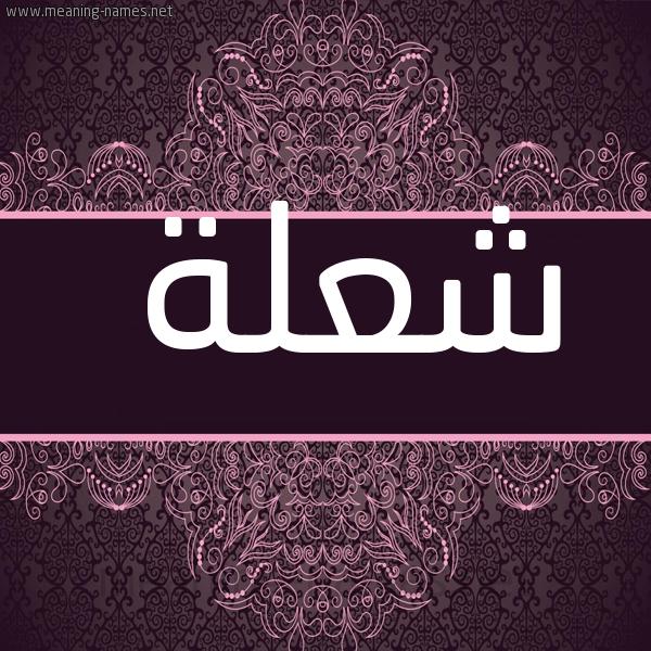 صورة اسم شعلة Sh'lh شكل 4 صوره زخرفة عربي للإسم بخط عريض