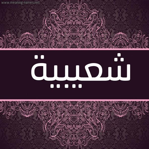 صورة اسم شعيبية CHAAIBIA شكل 4 صوره زخرفة عربي للإسم بخط عريض