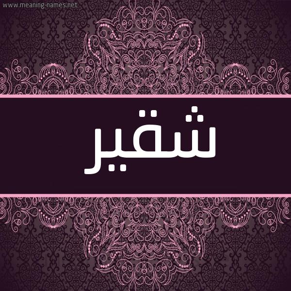 صورة اسم شقير Shqyr شكل 4 صوره زخرفة عربي للإسم بخط عريض