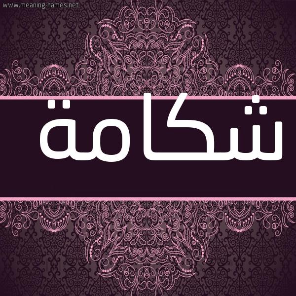 شكل 4 صوره زخرفة عربي للإسم بخط عريض صورة اسم شكامة SHKAMH