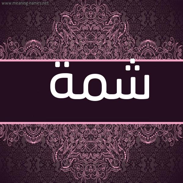 صورة اسم شمة Shmh شكل 4 صوره زخرفة عربي للإسم بخط عريض