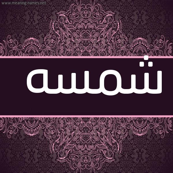 صورة اسم شمسه Shms'h شكل 4 صوره زخرفة عربي للإسم بخط عريض