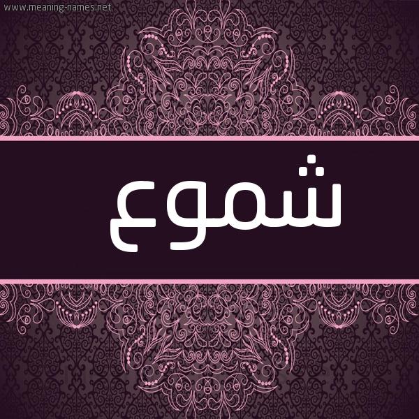 عربى إنجاز سامح اسم شموع 8 9