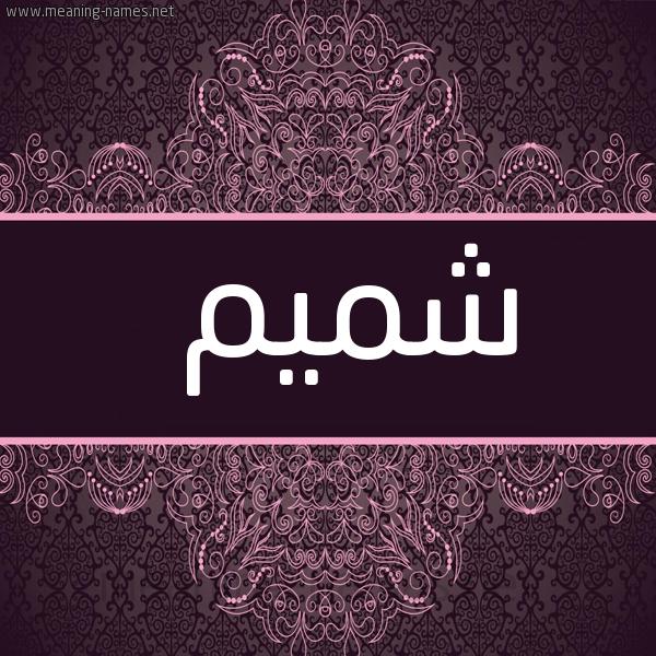 صورة اسم شميم Shmym شكل 4 صوره زخرفة عربي للإسم بخط عريض